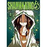 シャーマンキング0(1) (少年マガジンエッジコミックス)