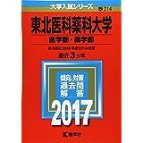 東北医科薬科大学(医学部・薬学部) (2017年版大学入試シリーズ)