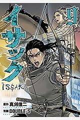 イサック(9) (アフタヌーンコミックス) Kindle版