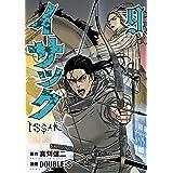 イサック(9) (アフタヌーンコミックス)