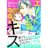 エリート上司と秘密のキス 1 (マーマレードコミックス)