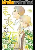 まっすぐな花 7 (hananouta books)
