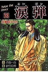 涙弾13~狙撃鬼手(II)~ Kindle版