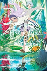 不滅のあなたへ(9) (週刊少年マガジンコミックス) Kindle版