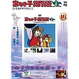 「家なき子 COMPLETE DVD BOOK」vol.4 (<DVD>)
