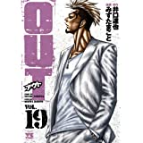 OUT 19 (19) (ヤングチャンピオンコミックス)