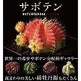 サボテン PETCHTAMSEEの写真図鑑