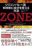 ZONE シリコンバレー流 科学的に自分を変える方法