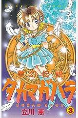 夢幻伝説タカマガハラ(3) (なかよしコミックス) Kindle版