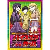 ハイスコアガール公式ファンブック KAJIMEST CONTINUE (ビッグガンガンコミックススーパー)