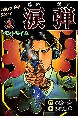 涙弾3~パントマイム~ Kindle版