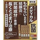 【第2類医薬品】サンテメディカル抗菌 0.3mL×20