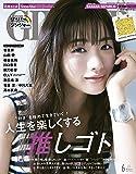 GINGER(ジンジャー) 2020年 06月号 [雑誌]