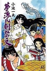 夢源氏剣祭文【全】 (ミューノベル) Kindle版