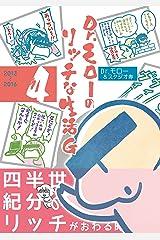 Dr.モローのリッチな生活G 4巻 <電子版限定特典付き> 〔完〕 (ガムコミックス) Kindle版