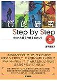 質的研究 Step by Step 第2版: すぐれた論文作成をめざして