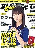 SOCCER GAME KING (サッカーゲームキング) 2018年 08 月号 [雑誌]