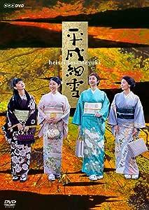 平成細雪 [DVD]