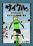 サイクル。: 第二話 まるちゃん自転車に乗る