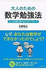 大人のための数学勉強法 Kindle版