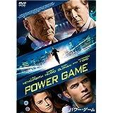 パワー・ゲーム スペシャル・プライス [DVD]