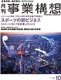 『月刊事業構想』 (スポーツの新ビジネス ラグビーW杯、東京五輪を追い風に市場拡大)