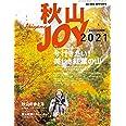 秋山JOY2021「山の楽しみ方はいろいろ 今行きたい! 美しき紅葉の山」