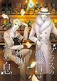グラスの破片は猫のため息(1) クォート&ハーフ外伝 (Nemuki+コミックス)