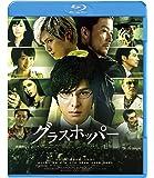 グラスホッパー スタンダード・エディション [Blu-ray]