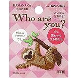 ハマナカ Who are You? フーアーユー ワッペン ナマケモノ H459-048