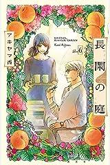 長閑の庭(6) (Kissコミックス) Kindle版