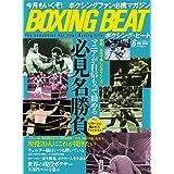 BOXING BEAT(ボクシング・ビート) (2020年6月号)