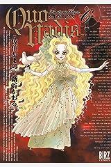 QUO VADIS~クオ・ヴァディス~ (6) (バーズコミックス) Kindle版