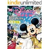 ディズニーファン 2020年 9月号 [雑誌] (DISNEY FAN)