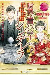 財界貴公子と身代わりシンデレラ (エタニティブックス) Kindle版