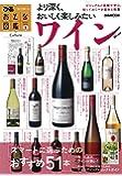 おとな図鑑シリーズ③ ワイン (ぴあMOOK)