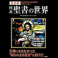 完全版 図説 聖書の世界