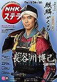 NHKウイークリーステラ 2020年 1/24号