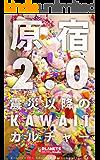 原宿2.0 震災後のKAWAIIカルチャー PLANETS ほぼ惑コレクション for Kindle