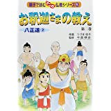 お釈迦さまの教え 第2巻 八正道 2 (親子で読むマンガ仏教シリーズ)