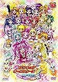 映画プリキュアオールスターズDX3 未来にとどけ!世界をつなぐ☆虹色の花【DVD】 通常版