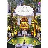 モロッコ 邸宅リヤドで暮らすように旅をする (KanKanTrip18)