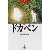 ドカベン (4) (秋田文庫)