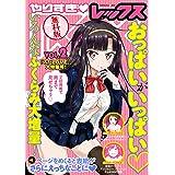 【無料版】やりすぎREX(レックス): 2『みだLOVE♪』大特集号! Comic REX (コミック レックス)