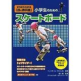 小学生のためのスケートボード ゼロからわかる「技の教科書」