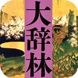 大辞林 第四版|ビッグローブ辞書:日本語の伝統と最新の姿を映す大型国語辞典