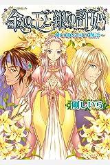 金の王と銀の許婚 -神の眠る国の物語8- 「金の王子」シリーズ (ビーズログ文庫) Kindle版