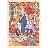 きび様といっしょ 2巻 (LINEコミックス)