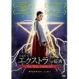 心霊喫茶『エクストラ』の秘密-The Real Exorcist- [DVD]