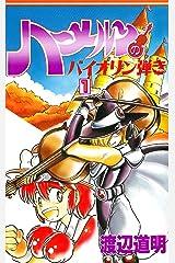 ハーメルンのバイオリン弾き 1巻 (ココカラコミックス) Kindle版